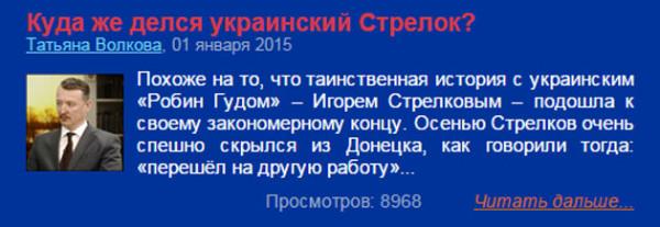 Куда же делся украинский Стрелок